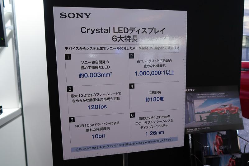 「Crystal LED Display」は左の写真の解説パネルと同じディスプレイを自在に組み合わせ、用途に応じたサイズを実現できることが大きなポイント。画面は美しく動きなども滑らかで、3D CADから生成された高精細な3D CGをしっかり表示できるとアピール