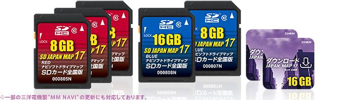ダウンロード版は2018年6月30日まで2か月ごと更新の道路データが無償になる「JAPAN MAP 17」