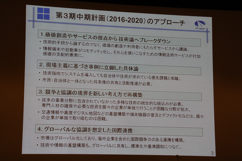 2016年度からスタートした「第3期中期計画」(2016-2020)の概要