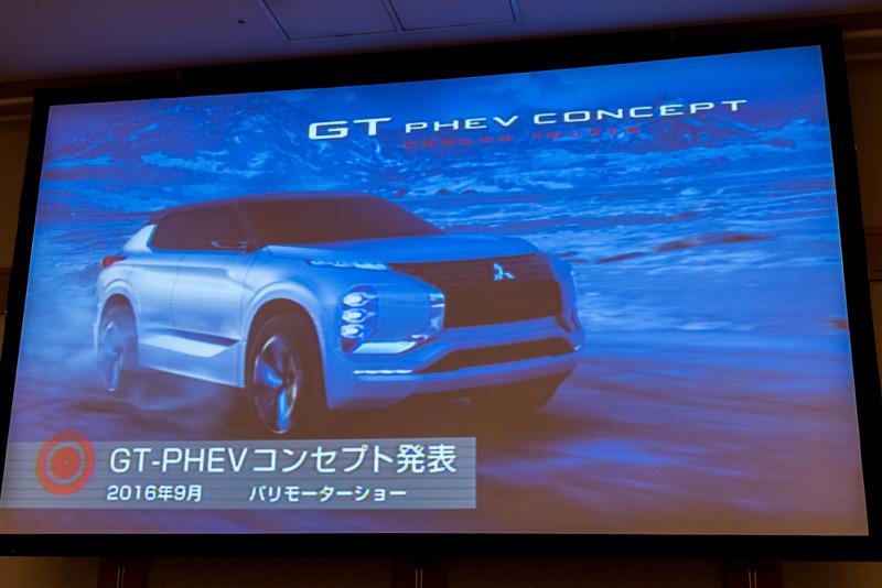 2016年9月 GT-PHEVコンセプトを発表