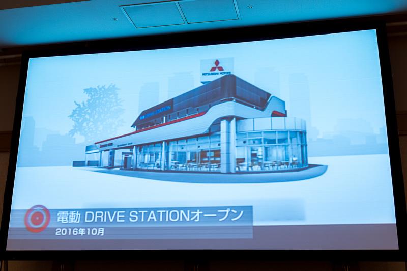 2016年10月 電動DRIVE STATIONオープン