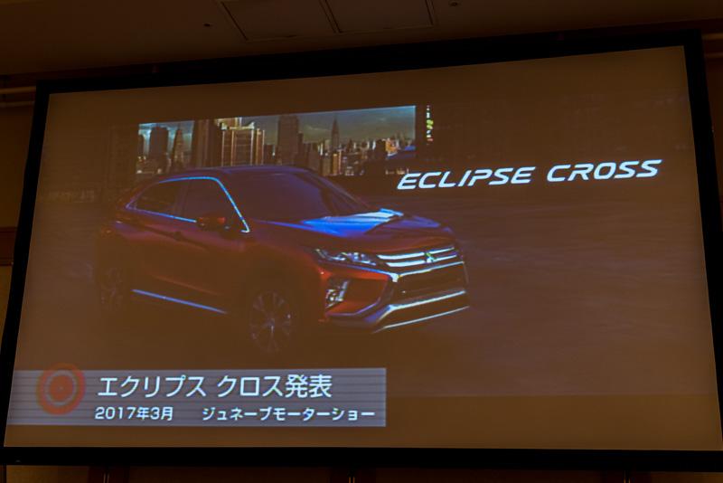 2017年3月 エクリプス クロス発表