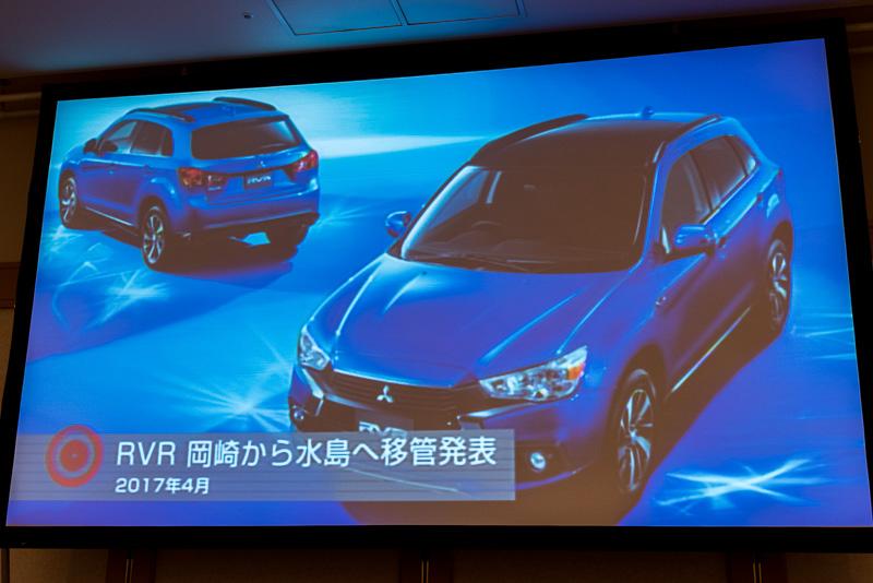 2017年4月 RVRの生産を岡崎から水島へ移管