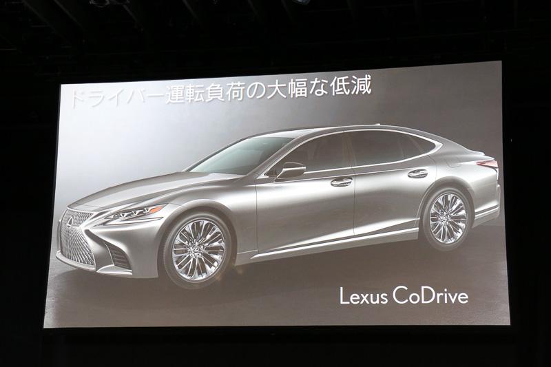 Lexus Safety System+Aで開発した技術を、2018年からトヨタ&レクサスの全車に展開していくという