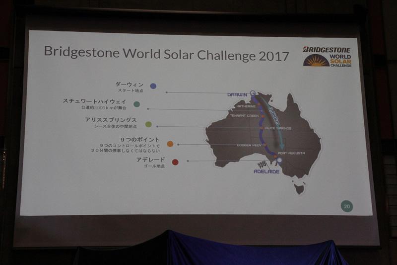 10月8日にスタートする「2017 ブリヂストンワールドソーラーチャレンジ」は、オーストラリア北部の都市 ダーウィンをスタート。南部の都市であるアデレードに設けられたゴールに向かい、太陽の光をエネルギーとして公道約3000kmを縦断するソーラーカーレース