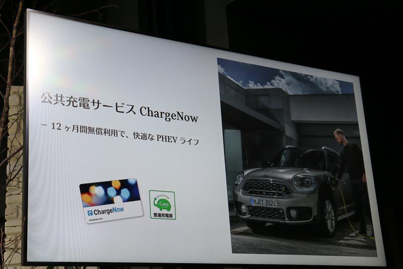 BMWグループの公共充電サービス「ChargeNow」を12カ月無料で提供