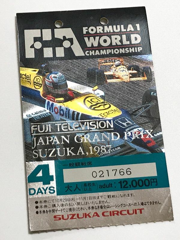 捨てたと思っていたら突然出てきた1987年のF1日本グランプリのチケット。今と違って印刷が豪華。当時の一般観戦席(自由席)は1万2000円と今より高かった