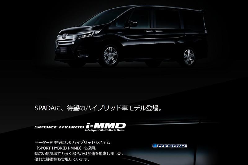 ステップワゴン スパーダに2モーターハイブリッドシステム「SPORT HYBRID(スポーツ ハイブリッド) i-MMD」が設定される
