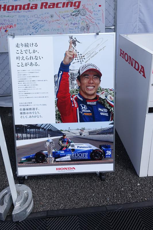 佐藤琢磨選手のインディ500優勝おめでとうパネル
