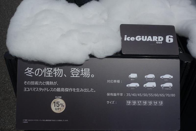 氷上性能は前作に比べ15%向上しているという