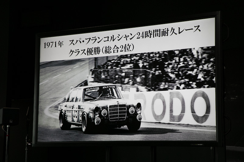 50周年を迎えるAMG。AMGは創立者の名前と地名から取った社名になる。1971年、スパ・フランコルシャン24時間耐久レースで300SEL 6.8がクラス優勝して名を上げた