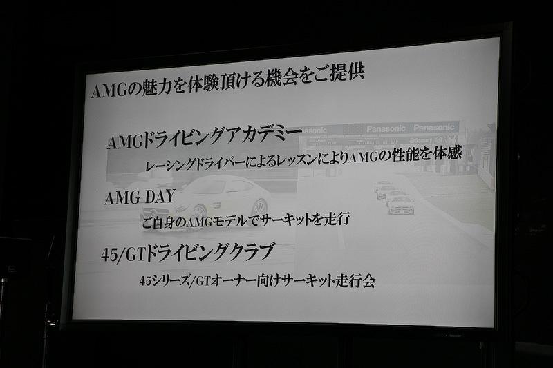 AMGユーザーやファンに向けて、実際にAMGの魅力を体験する機会も用意