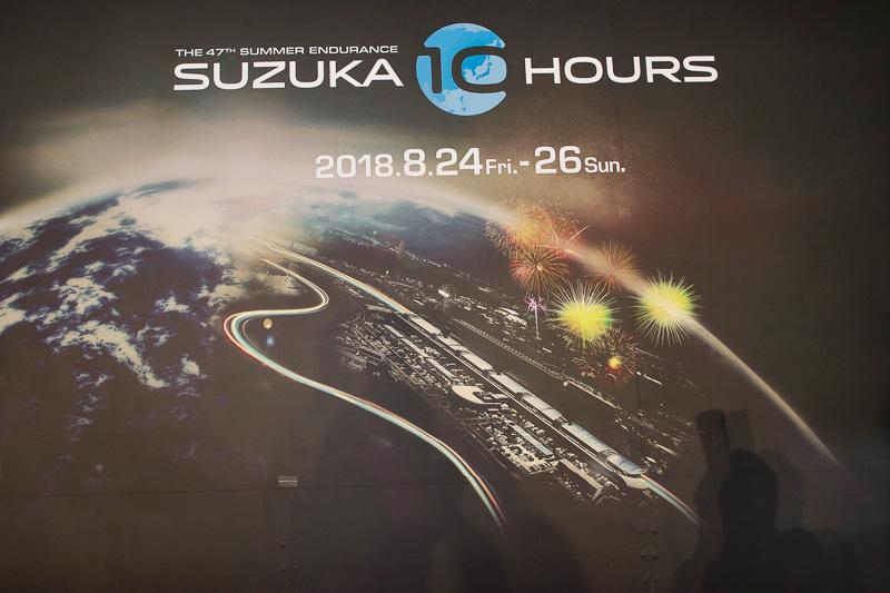 第47回サマーエンデュランス「鈴鹿10時間耐久レース」の記者会見