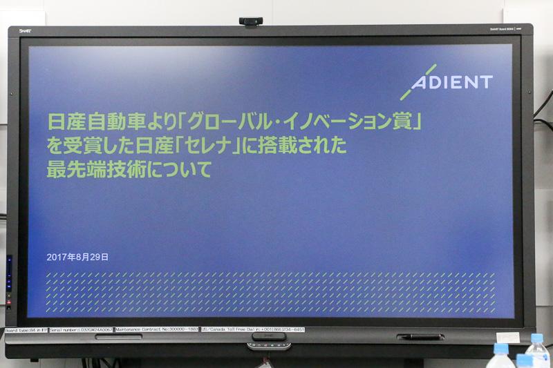 アディエントのジャパン・テクニカル・センターで技術説明会が開催された
