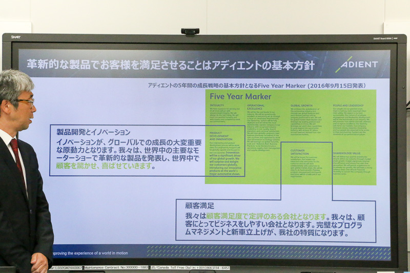 アディエントの基本方針や技術を広めるための取り組みについてのスライド