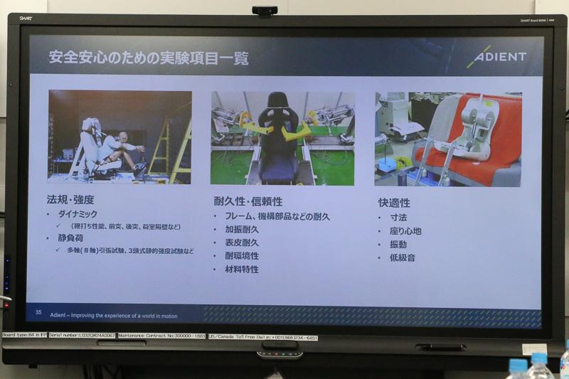 ジャパン・テクニカル・センターで行なっている実験項目