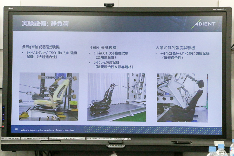 ジャパン・テクニカル・センターに保有している設備などについてのスライド