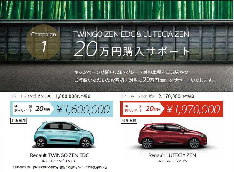 "DISCOVER""ZEN""CampaignスペシャルWebサイト"
