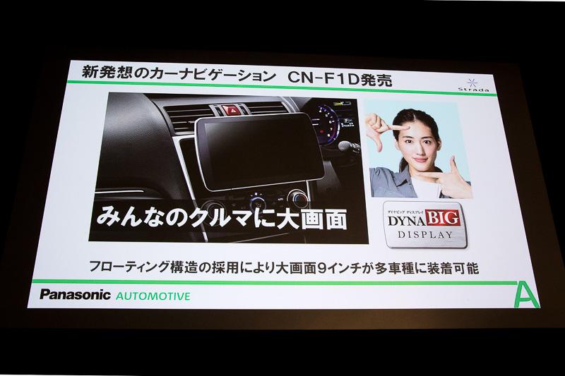 DYNABIG ディスプレイを搭載した2016年モデルのCN-F1D