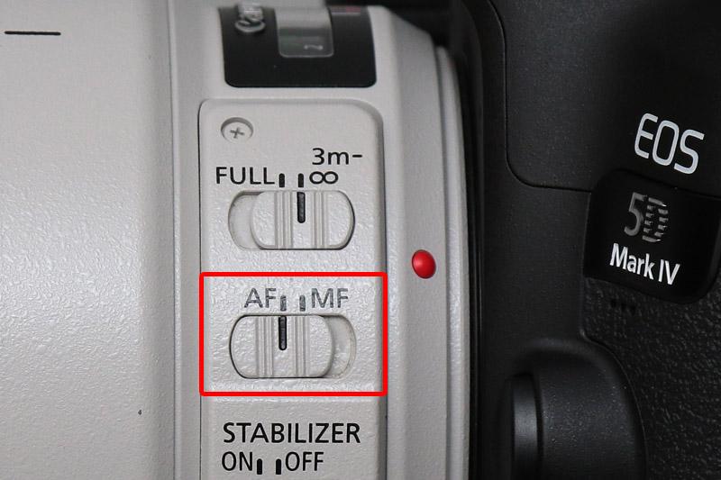 上から2番目のスイッチをAFにする
