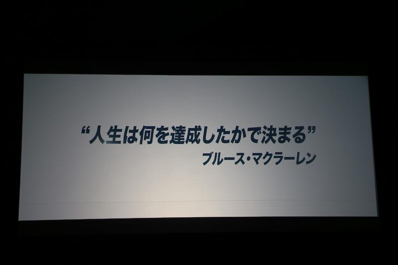 ドキュメンタリー映画「マクラーレン」の紹介