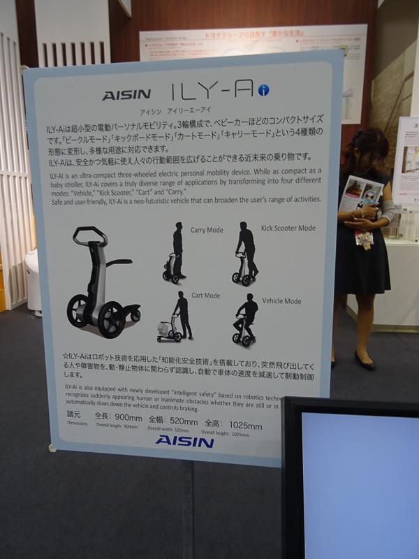 小型の電動3輪パーソナルモビリティ「ILY-Ai」。ニーズに合わせた4形態に変形する
