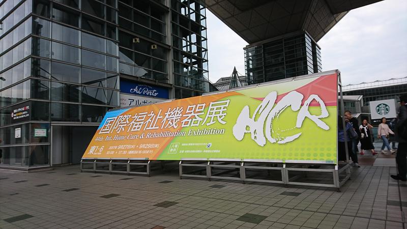 9月27日~29日に東京ビッグサイトにて、国際福祉機器が開催されました!