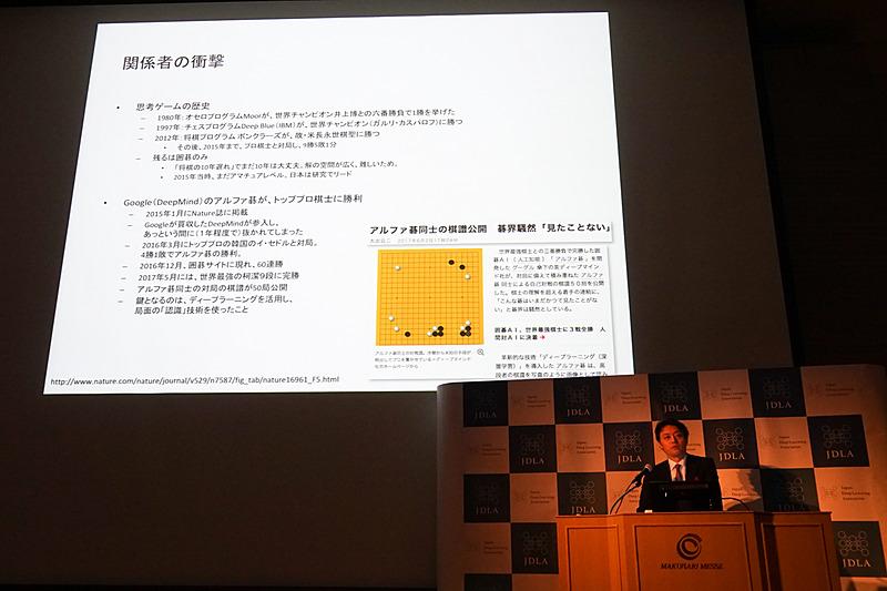 松尾理事長がディープラーニングについて解説