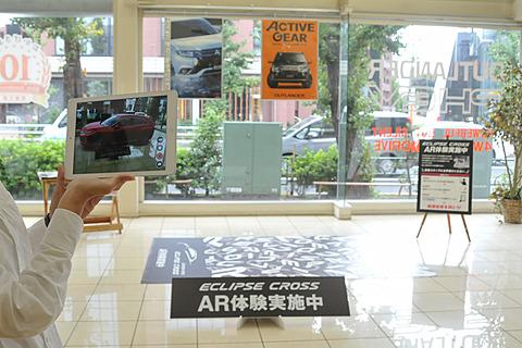 """三菱自動車の販売店で実寸大の新型「エクリプス クロス」をARで体感してみた 関東三菱自動車販売株式会社 目黒店で新型コンパクトSUV「エクリプス クロス」のAR体験をしてきた。アンケートに答えると抽選で3000名に「エクリプス クロスの""""高彩度レッド""""カラープレート付き限定キーホルダー」がプレゼントされるキャンペーンを10月20日~12月17日実施。このキャンペーンは全国の正規販売店で行なわれる"""