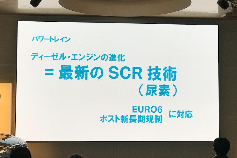 ディーゼルエンジンでは最新の尿素SCR技術を採用し、EURO6およびポスト新長期規制に適合