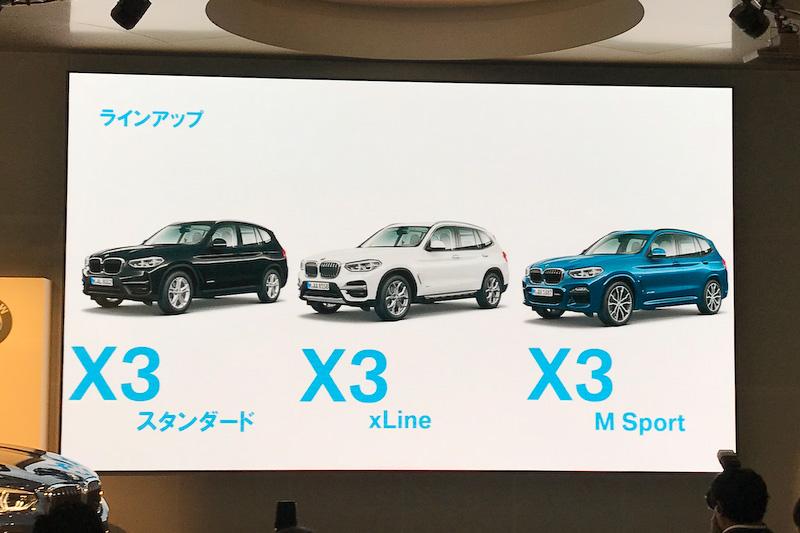 新型X3のラインアップ