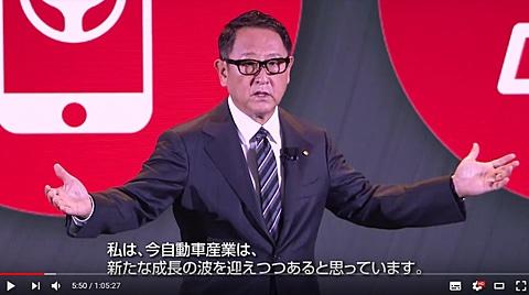 トヨタ、豊田章男氏による投資家向けイベント・キーノートスピーチ動画を公開