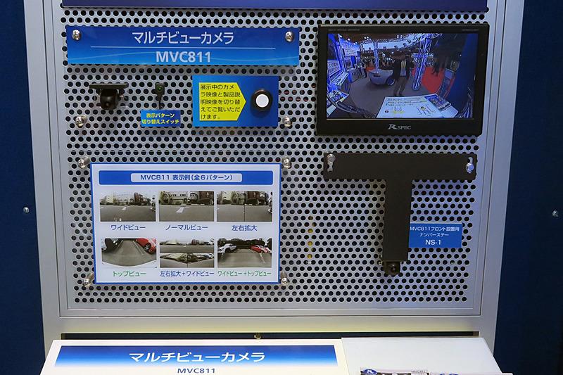 マルチビューカメラの「MVC811」。車体のフロントやリアに取り付けた車載カメラの映像を運転状況に応じて表示できる。表示パターンはワイドビュー、ノーマルビュー、左右拡大、トップビュー、左右拡大+ワイドビュー、ワイドビュー+トップビューの6種類