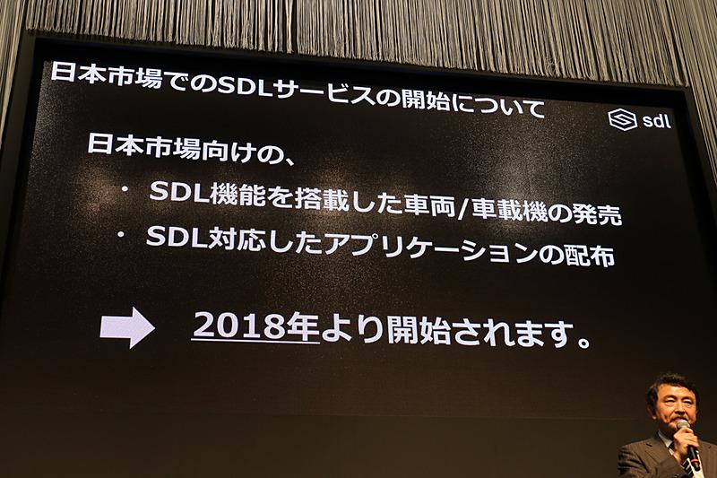 日本市場向けのSDLに対応した機器やアプリを2018年から開始予定