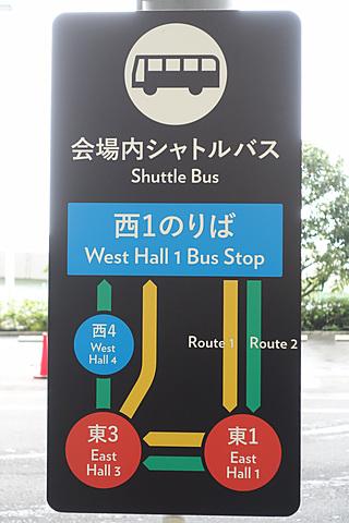 【東京モーターショー2017】モーターショーの裏技、表技。会場内シャトルバスで、ホンダ・スズキとトヨタ・ダイハツを効率的に見る 会場内シャトルバスのルート。ルート1とルート2の2つがある