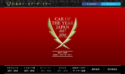 2017–2018 日本カー・オブ・ザ・イヤー、ノミネート車31台発表 第38回 2017–2018 日本カー・オブ・ザ・イヤー のWebサイト
