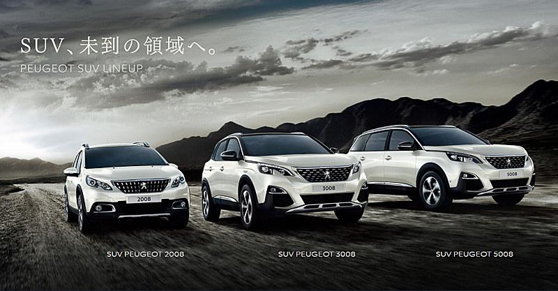 「DISCOVER! PEUGEOT SUV 体感試乗キャンペーン」を11月6日~12月24日に開催