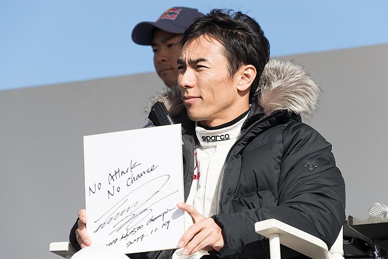 佐藤琢磨選手はおなじみとなったあの言葉を。色紙は来場者にプレゼントされた