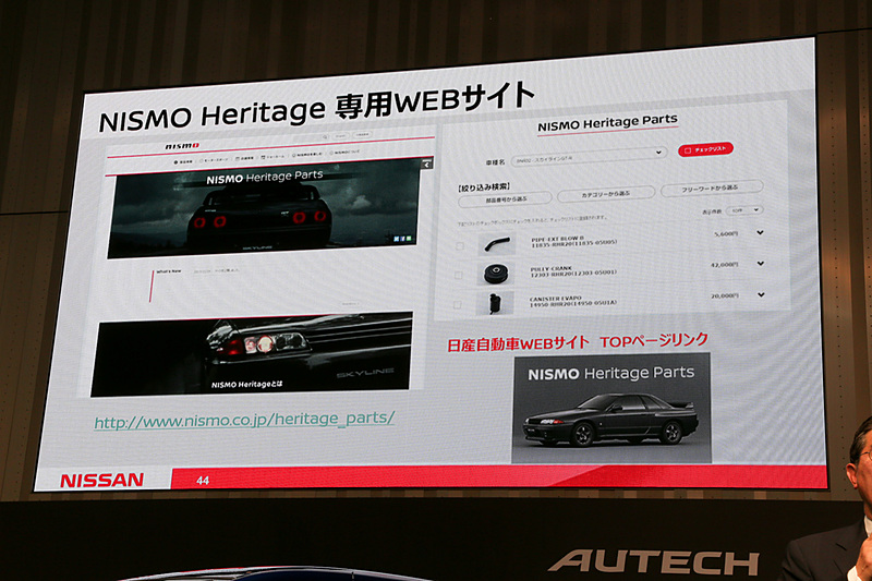 ユーザーがより長く日産のパフォーマンスカーを乗り続けられるようにサポートする活動「NISMO ヘリテージ」。まずは「スカイライン GT-R」(R32型)用からスタート