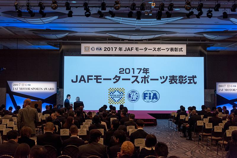 11月24日に都内で開催された「2017年 JAFモータースポーツ表彰式」