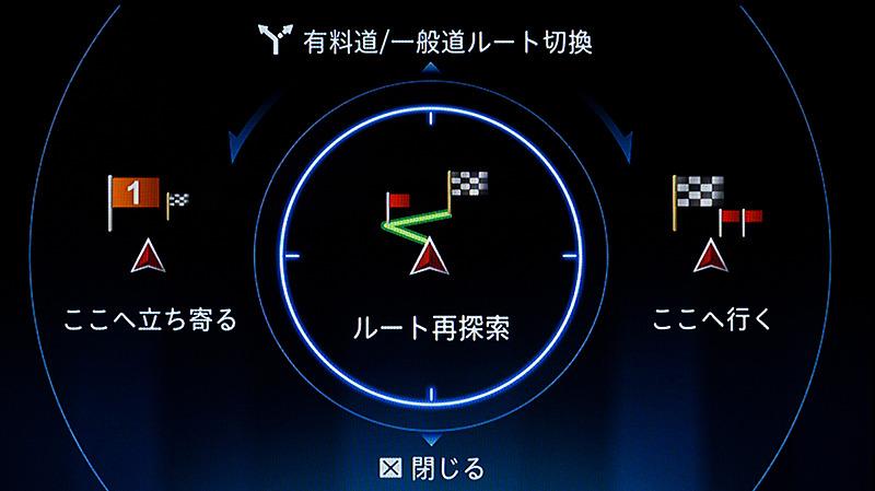 ボタンを押し込むことで起動するダイレクトメニューは、ルート案内中か否か、現在地か否かで4パターンが用意されている