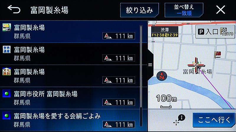 富岡製糸場を目的地に