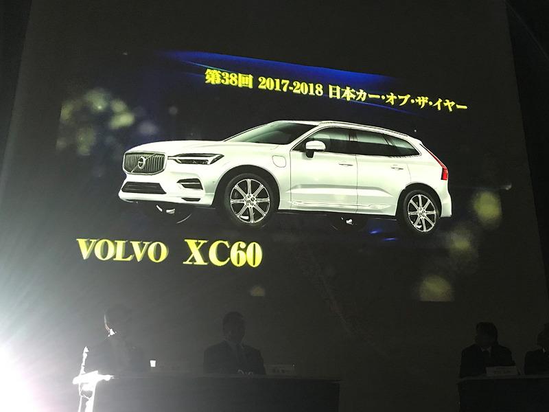 2017-2018 日本カー・オブ・ザ・イヤーを獲得したボルボ「XC60」