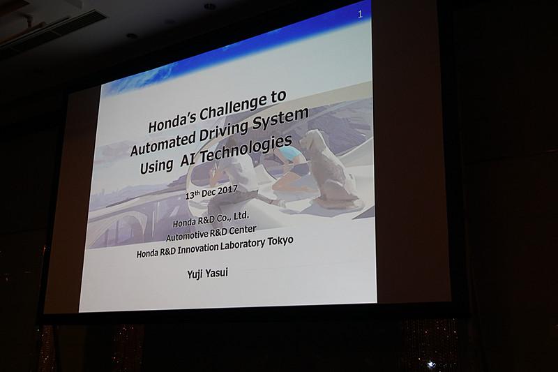 「AIを用いたHONDAの自動運転への挑戦」と題したセッション