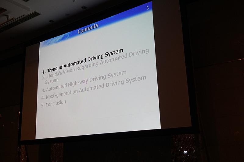 「自動運転システムのトレンド」「自動運転システムに関するホンダのビジョン」「高速道路における自動運転システム」「次世代の自動運転システム」「結論」で行なわれたセッション
