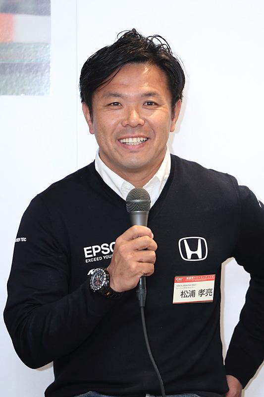 SUPER GT GT500クラス64号車「Epson Modulo NSX-GT」のドライバーである松浦孝亮選手。レーシングカートからレースを始め欧州へ渡る。帰国後は中嶋総監督が校長を務める鈴鹿サーキットレーシングスクールへ入校。フォーミュラ・ドリームというカテゴリーでチャンピオンを獲得し1999年から再び欧州でレース活動し、2004年からIRLインディカーシリーズへ参戦。2010年よりSUPER GTへ参戦。2013年からGT500(ARTA)をドライブし、2017年よりNAKAJIMA RACINGへ移籍。「Epson Modulo NSX-GT」をドライブする