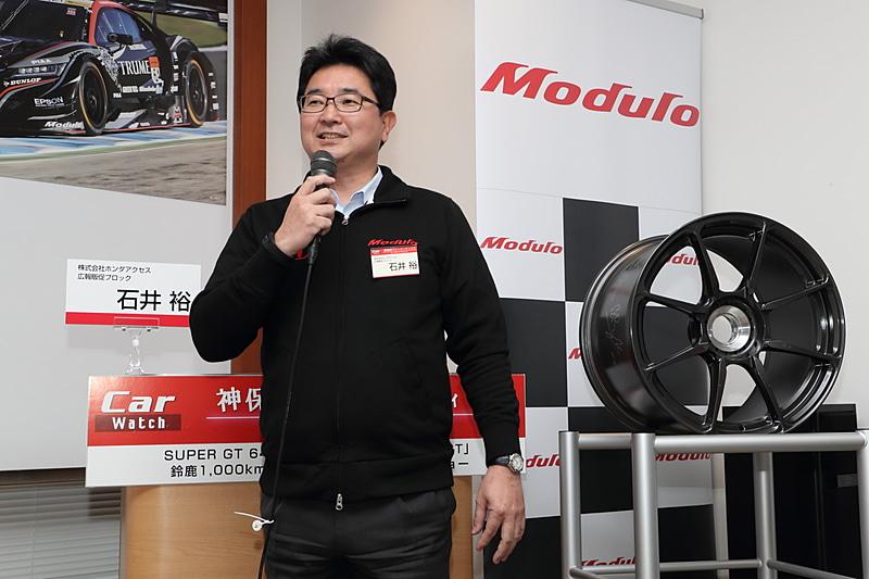 株式会社ホンダアクセス 広報販促ブロックの石井裕氏。後ろに見えるのはSUPER GT 64号車「Epson Modulo NSX-GT」に供給していたModuloのホイール
