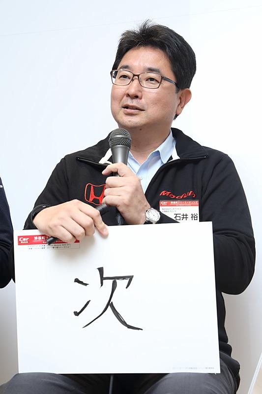 中嶋総監督のかわりを務めてくれたのがホンダアクセスの石井氏。選んだ漢字は「次」。いいことがあってもわるいことがあっても立ち止まらず常に前に向いて「次へ行こう」という意味。「今年のレースでは勝っても負けても『次だ』という気持ちで応援してきました。そして優勝もしてくれたので来年も勝っていただきたという思いも込めての選択です」とのこと