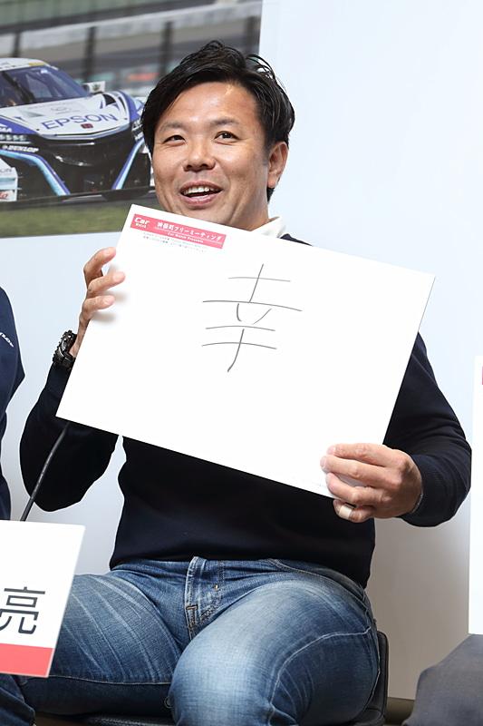 松浦選手は「幸」と書いた。「皆さんもそうだと思いますが、仕事で大きな事を成し遂げたときは、家に帰ってからやったぞ!と喜びが溢れて幸せな気持ちになるでしょう。まさにそれです。SUPER GTの表彰台の高いところに立てて、チームの役にも立てて、こんな幸せはないです。だからこの漢字を選びました」と笑顔で語った
