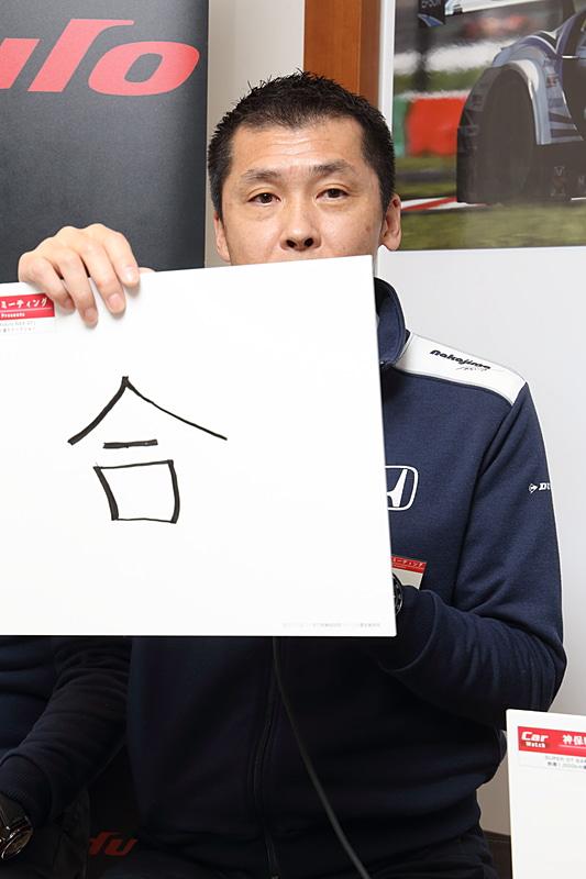 杉崎氏は「合同の合という字を書きました。今年新しいチームに入りました。そして色々なことが合わさって最終的にいいカタチになりました。それに色々なことが進化もしましたが、それはチームすべての力が合わさったことで実現したことだと思っています。そこで来年も合わさる力を強めていきたい思いからこの字を選びました」